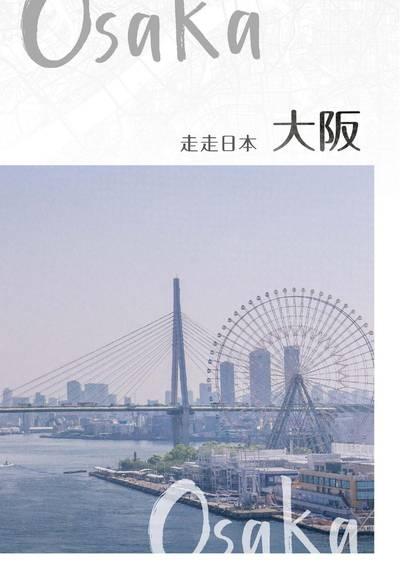 欣台灣 [第40期]:走走日本 : 大阪