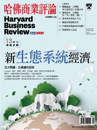 哈佛商業評論 [第157期]:新生態系統經濟