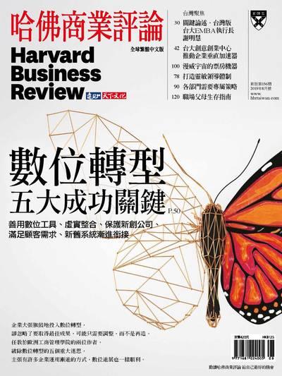 哈佛商業評論 [第156期]:數位轉型五大成功關鍵