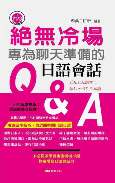 絕無冷場 專為聊天準備的日語會話Q&A [有聲書]