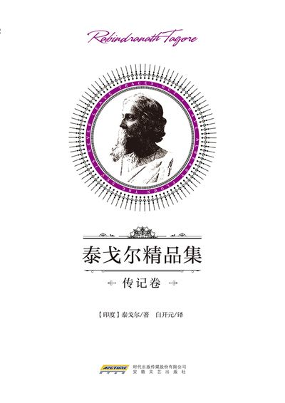 泰戈爾精品集, 傳記卷