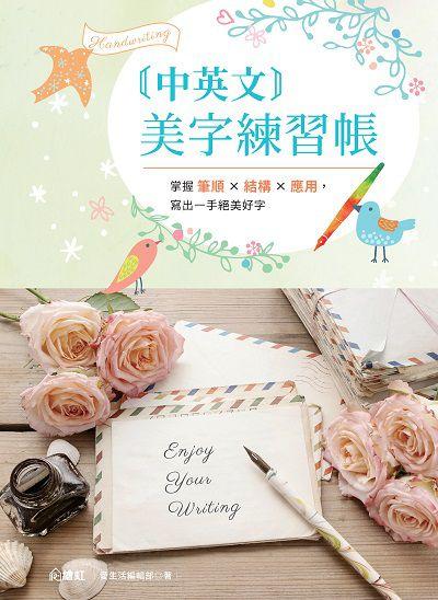 [中英文]美字練習帳:掌握筆順x結構x應用, 寫出一手絕美好字
