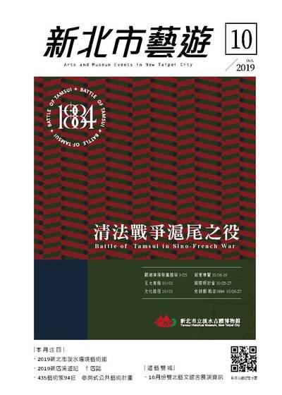 新北市藝遊 [2019年10月號]:清法戰爭滬尾之役
