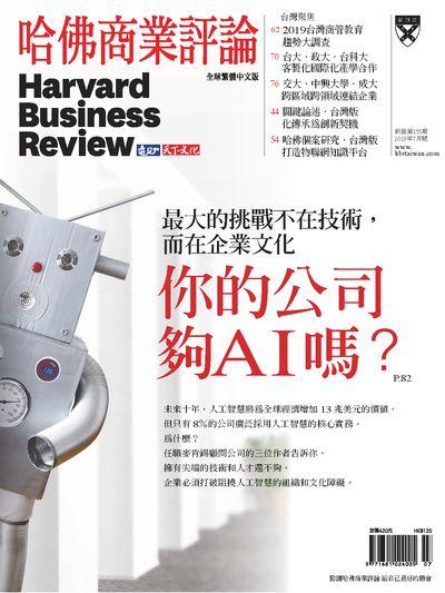 哈佛商業評論 [第155期]:你的公司夠AI嗎?