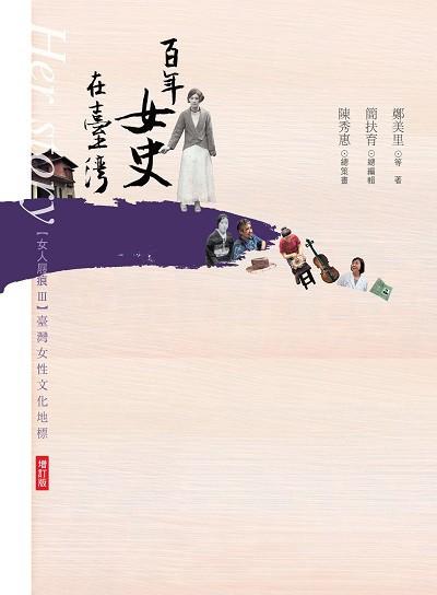 百年女史在臺灣:女人屐痕III:臺灣女性文化地標