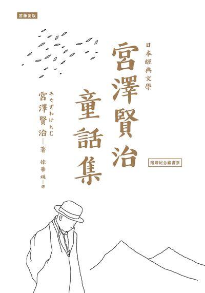 日本經典文學:宮澤賢治童話集
