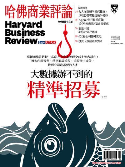 哈佛商業評論 [第154期]:大數據辦不到的精準招募
