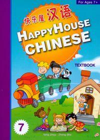 快樂屋漢語課本
