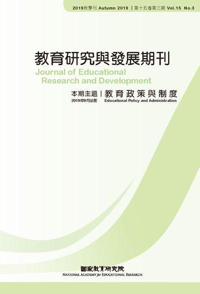 教育研究與發展期刊 [第十五卷第三期]:教育政策與制度