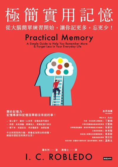 極簡實用記憶:從大腦簡單練習開始, 讓你記更多, 忘更少!