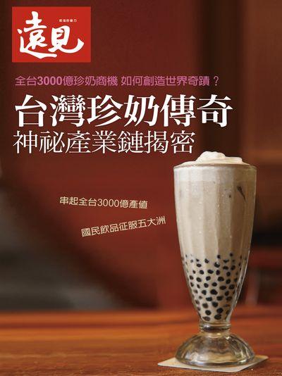 台灣珍奶傳奇