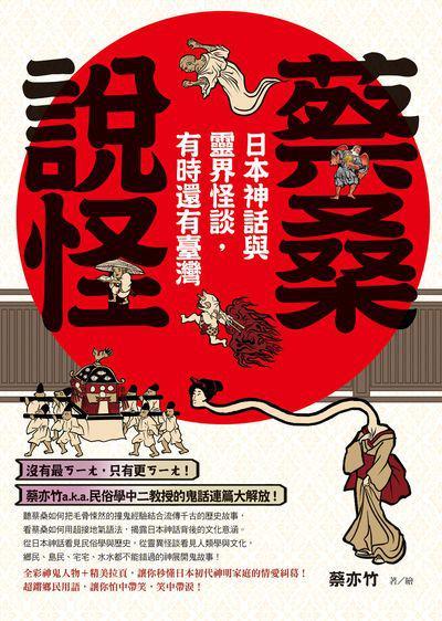 蔡桑說怪:日本神話與靈界怪談, 有時還有臺灣