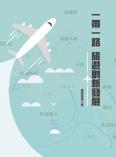 一帶一路:旅遊創新發展