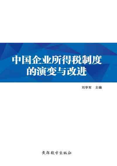 中國企業所得稅制度的演變與改進