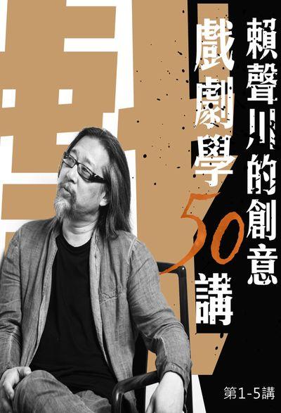 賴聲川的創意 [有聲書]:戲劇學50講. 第1-5講