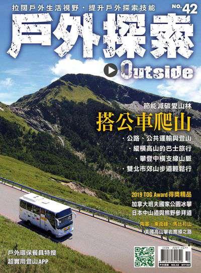 戶外探索Outside [第42期][有聲書]:搭公車爬山