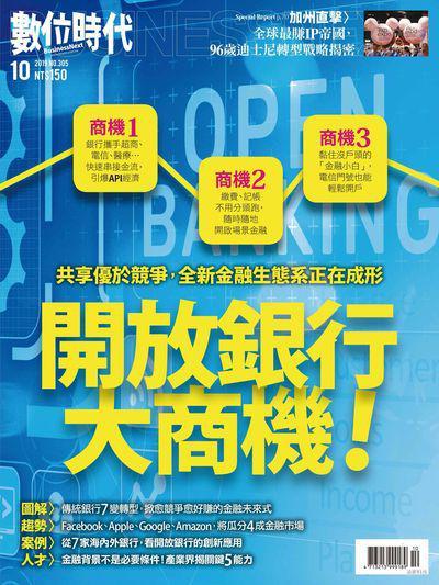 數位時代 [第305期]:開放銀行大商機!