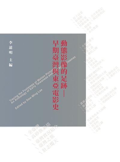 動態影像的足跡:早期臺灣與東亞電影史