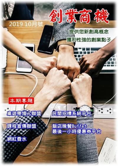 創業商機 [2019年10月號]:桌遊帶領人聯盟