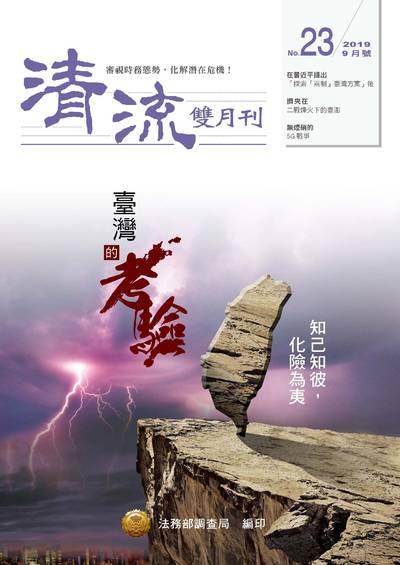 清流雙月刊 [第23期]:臺灣的考驗