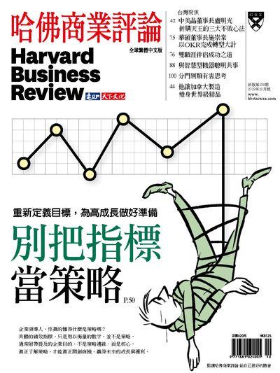 哈佛商業評論 [第158期]:別把指標當策略