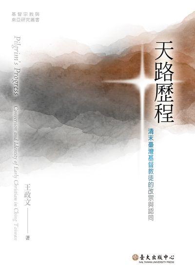 天路歷程:清末臺灣基督徒的改宗與認同