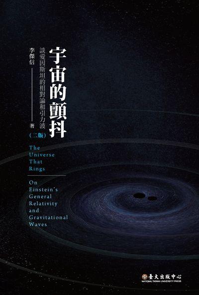宇宙的顫抖:談愛因斯坦的相對論和引力波