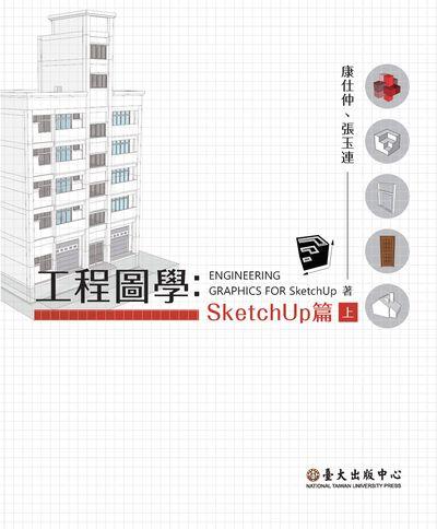工程圖學, SketchUp篇. 上