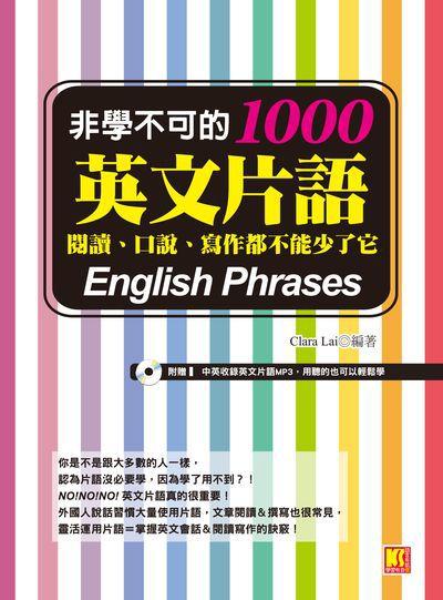 非學不可的1000英文片語 [有聲書]:閱讀、口說、寫作都不能少了它