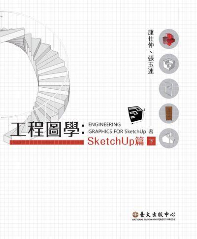 工程圖學, SketchUp篇. 下