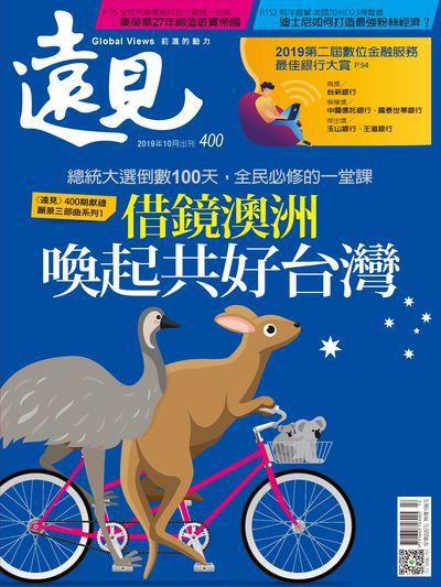 遠見 [第400期]:借鏡澳洲 喚起共好台灣