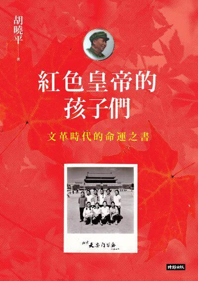 紅色皇帝的孩子們:文革時代的命運之書