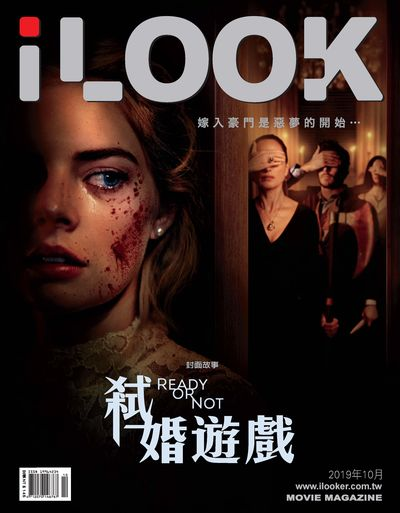 iLOOK 電影雜誌 [2019年10月]:弒婚遊戲
