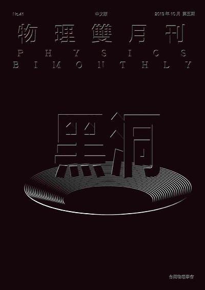 物理雙月刊 [第41卷5期]:黑洞