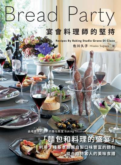 Bread Party:宴會料理師的堅持