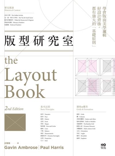 版型研究室:學會平面設計中難懂的數學題&美學邏輯, 最基礎的版型理論