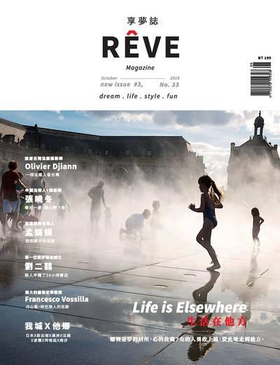 REVE享夢誌 [2019秋季號] [第33期]:生活在他方
