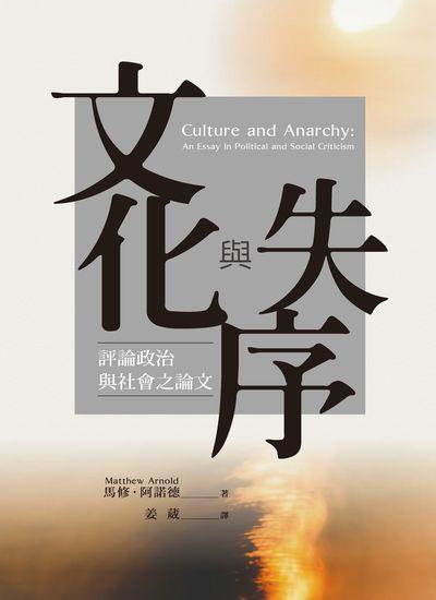 文化與失序:評論政治與社會之論文