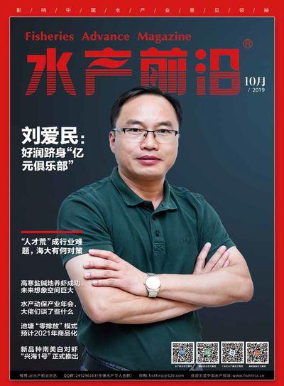 """水產前沿 [2019年10月號]:劉愛民 : 好潤躋身""""億元俱樂部"""""""