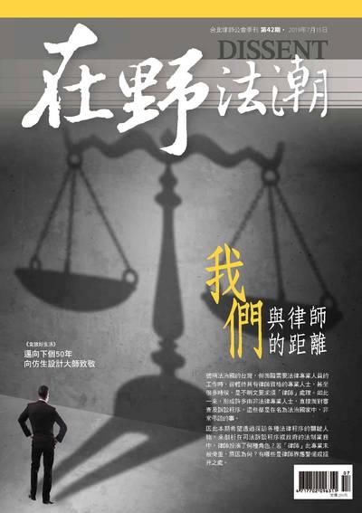 在野法潮 [第42期]:我們與律師的距離