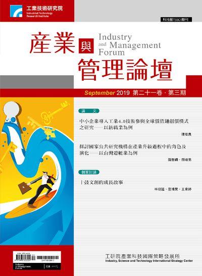 產業與管理論壇 [第21卷第3期]