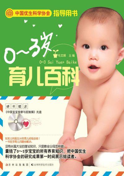 0-3歲育兒百科