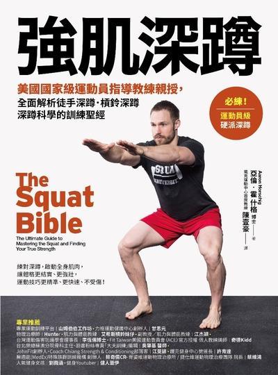 強肌深蹲:美國國家級運動員指導教練親授, 全面解析徒手深蹲.槓鈴深蹲.深蹲科學的訓練聖經