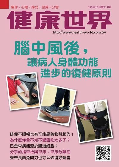 健康世界 [第514期]:腦中風後, 讓病人身體功能進步的復健原則