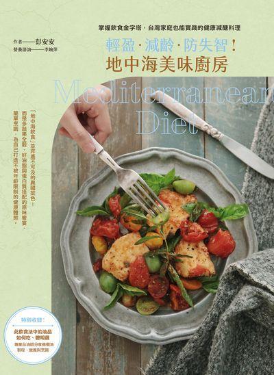 輕盈.減齡.防失智!地中海美味廚房:掌握飲食金字塔, 台灣家庭也能實踐的健康減醣料理