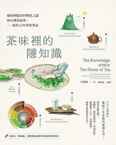 茶味裡的隱知識:風味裡隱含的物質之謎與台灣茶故事, 我的10年學茶筆記