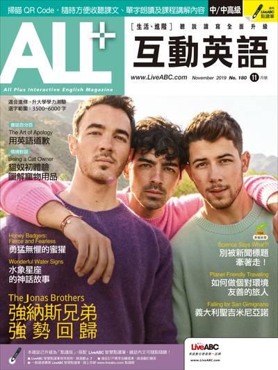 ALL+互動英語 [第180期] [有聲書]:The Jonas Brothers 強納斯兄弟 強勢回歸