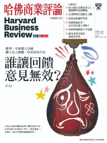 哈佛商業評論 [第152期]:誰讓回饋意見無效?