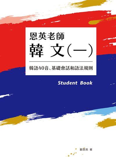 恩英老師韓文 [有聲書]. 一, 韓語40音、基礎會話和語法規則student book