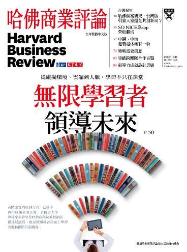 哈佛商業評論 [第151期]:無限學習者 領導未來